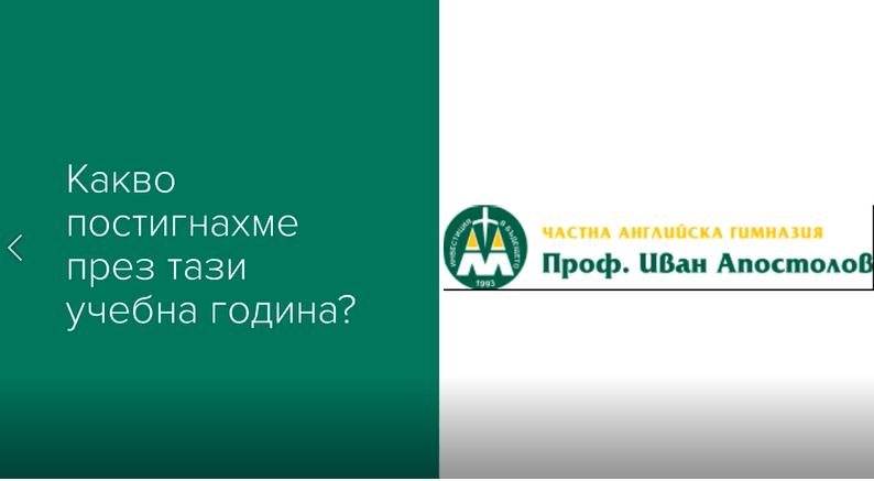 """ЧЕГ """"Проф. Иван Апостолов"""" Учебна година 2018/2019"""